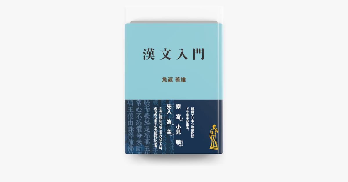 Apple Booksで漢文入門を読む