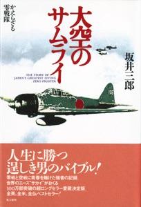 大空のサムライ Book Cover