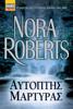 Nora Roberts - Αυτόπτης Μάρτυρας artwork