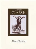 テンペスト Book Cover