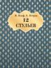 12 стульев - И. Ильф & Е. Петров