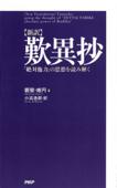 [新訳]歎異抄 Book Cover