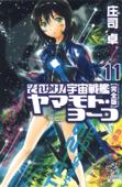それゆけ! 宇宙戦艦ヤマモト・ヨーコ[完全版] 11 Book Cover