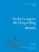 哪吒闹海 Nezha Conquers the Dragon King