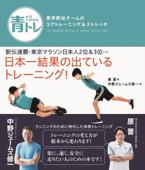 青トレ 青学駅伝チームのコアトレーニング&ストレッチ Book Cover