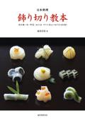 日本料理 飾り切り教本