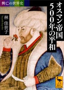興亡の世界史 オスマン帝国500年の平和 Book Cover