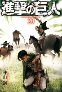 進撃の巨人 (20) Book Cover