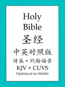 圣经中英对照版:诗篇和约翰福音