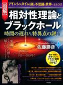 [図解]相対性理論とブラックホール Book Cover