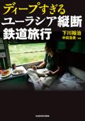 ディープすぎるユーラシア縦断鉄道旅行 Book Cover