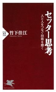 セッター思考 Book Cover