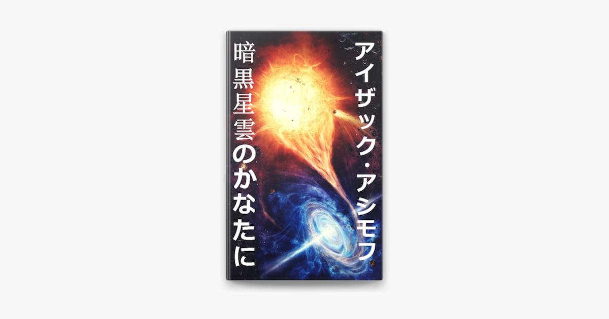 暗黒星雲のかなたに on Apple Books