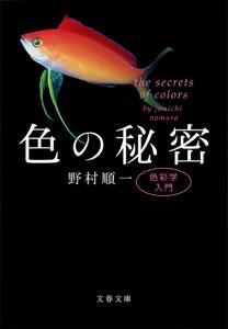 色の秘密 色彩学入門 Book Cover