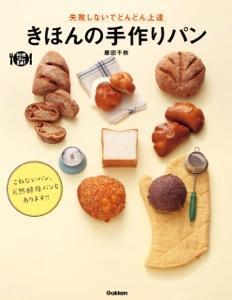 きほんの手作りパン Book Cover
