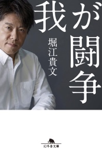 我が闘争 Book Cover