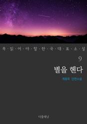 Download and Read Online 별을 헨다 (꼭 읽어야 할 한국 대표 소설 9)