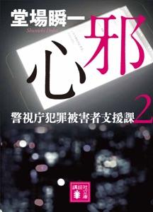 邪心 警視庁犯罪被害者支援課2 Book Cover