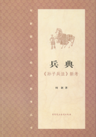 兵典·《孙子兵法》新证 book