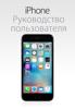 Apple Inc. - Руководство пользователя iPhone для iOS 9.3 artwork