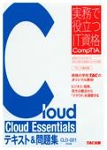 Cloud Essentials テキスト&問題集 CLO‐001対応版(TAC出版) Book Cover