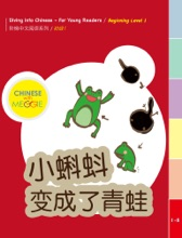 Little Tadpole Became A Frog