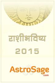 राशी भविष्य 2015: Marathi Rashi Bhavishya 2015 by AstroSage.com