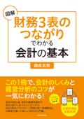 図解「財務3表のつながり」でわかる会計の基本 Book Cover