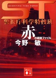 ST 警視庁科学特捜班 赤の調査ファイル Book Cover