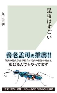 昆虫はすごい Book Cover