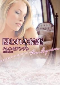 囚われの結婚 Book Cover