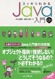 スッキリわかるJava入門 第2版 Book Cover