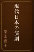 現代日本の演劇