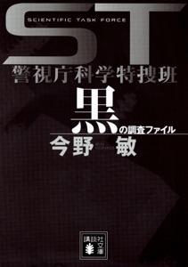 ST 警視庁科学特捜班 黒の調査ファイル Book Cover