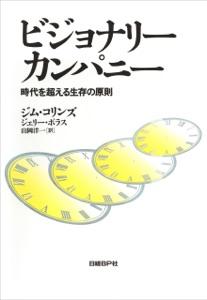 ビジョナリー・カンパニー 時代を超える生存の原則 Book Cover