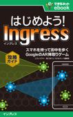 はじめよう! Ingress(イングレス) スマホを持って街を歩く GoogleのAR陣取りゲーム攻略ガイド