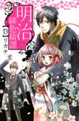 明治緋色綺譚(13) Book Cover