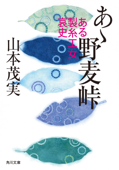 あゝ野麦峠 ある製糸工女哀史 Book Cover