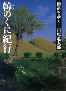 街道をゆく 2 Book Cover