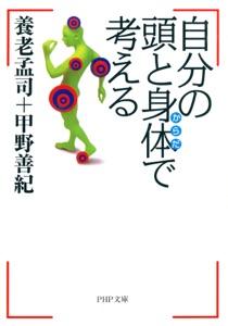 自分の頭と身体で考える Book Cover