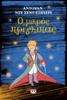 Ο Μικρός Πρίγκιπας - Antoine de Saint-Exupéry