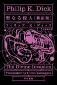 聖なる侵入〔新訳版〕 Book Cover