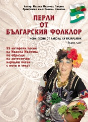 Download Перли от българския фолклор /Perli ot balgarskija folklor/