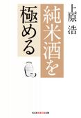 純米酒を極める Book Cover