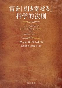 富を「引き寄せる」科学的法則 Book Cover