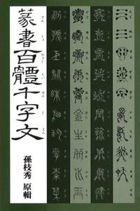 篆書百體千字文 Book Cover