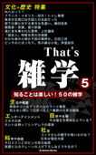 That's 雑学5 Book Cover