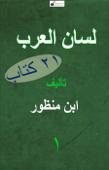 معجم لسان العرب - ١