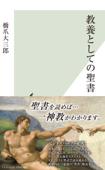 教養としての聖書 Book Cover