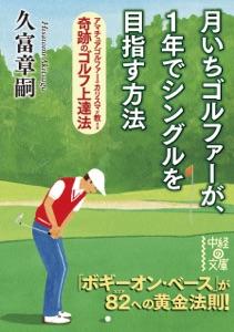月いちゴルファーが、1年でシングルを目指す方法 Book Cover